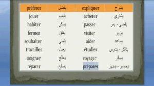 كتاب مفردات اللغة الفرنسية